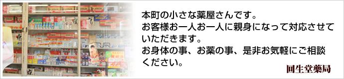 kaiseido-banner01
